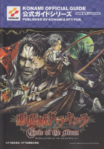 9784757180932: Castlevania: Circle of the Moon Konami Official Guide (Japanese Import)