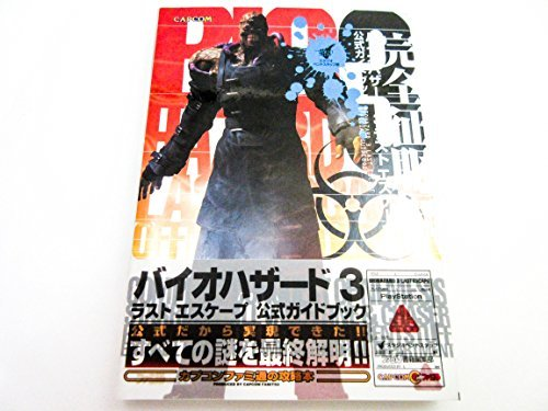 9784757206137: Biohazard 3 Last Escape Official Guidebook