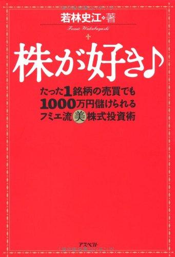 Kabu ga suki : tatta ichimeigara no: Fumie Wakabayashi