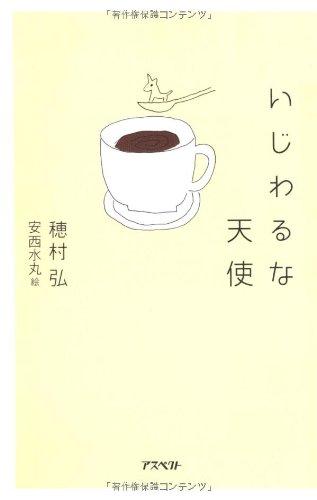 9784757211827: Ijiwaruna tenshi