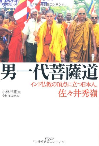 9784757214330: Otoko ichidai bosatsudō : Indo bukkyō no chōten ni tatsu nihonjin sasai shūrei