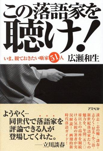 9784757215207: Kono Rakugoka O Kike: Ima Mite Okitai Hanashika Gojūichinin