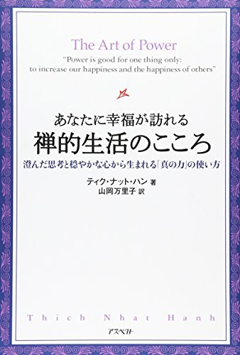 9784757216242: Anata ni kōfuku ga otozureru zenteki seikatsu no kokoro : Sunda shikō to odayakana kokoro kara umareru shin no chikara no tsukaikata