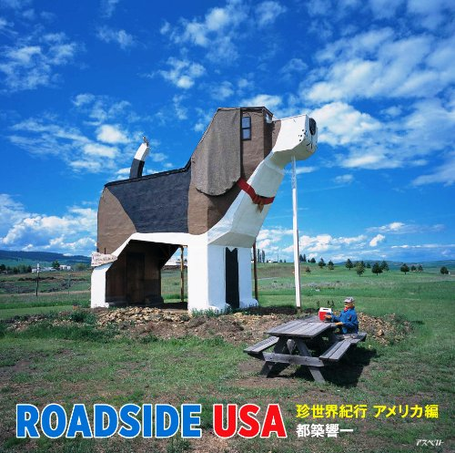 Kyoichi Tsuzuki Roadside Usa: Kyoichi Tsuzuki