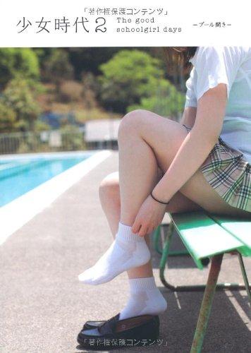 9784757219403: 少女時代2 The good schoolgirl days 「プール開き」