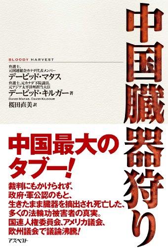 9784757222601: Chūgoku zōkigari