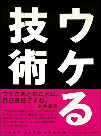 9784757301788: Ukeru Gijutsu