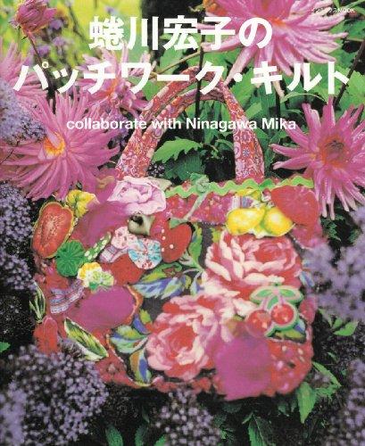 9784757333123: 蜷川宏子のパッチワーク・キルト―collaborate with Ninagawa Mika (インデックスMOOK)