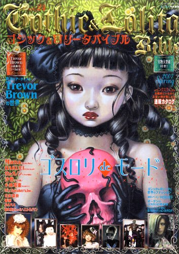 9784757333628: Gothic & Lolita Bible vol. 24 with pattern