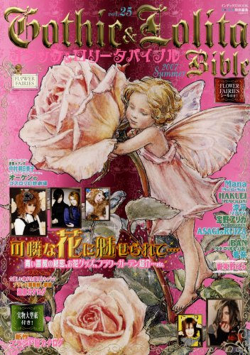9784757333741: Gothic & Lolita Bible vol. 25 with pattern