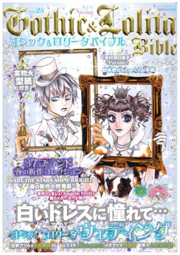 9784757334052: Gothic & Lolita Bible Vol. 28 (in Japanese)
