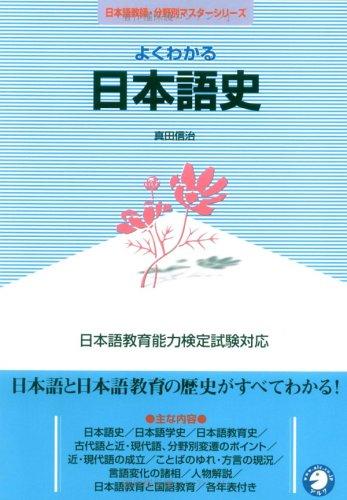 9784757401303: Yoku Wakaru Nihongoshi: Nihongo Kyōiku Nōryoku Kentei Shiken Taiō