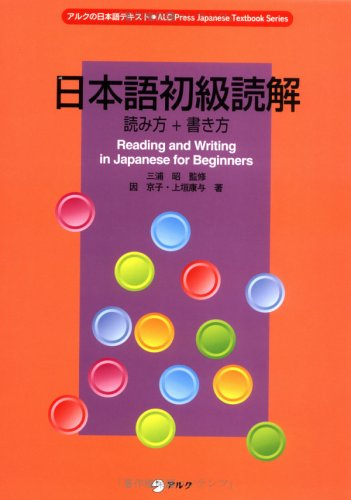 9784757402423: Reading And Writing in Japanese for Beginners (Japanese Edition)