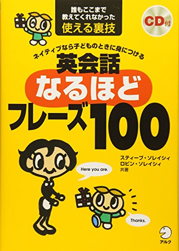 9784757402430: Nobody tricks to be able to use did not teach so far - 100 The more English p...