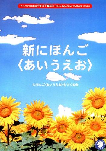 Shin nihongo aiueo.: Nihongo Aiueo O