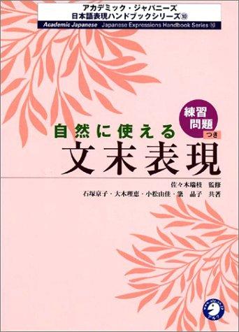 9784757406599: 自然に使える文末表現 (アカデミック・ジャパニーズ日本語表現ハンドブックシリーズ)
