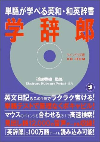 9784757406995: Electronic Dictionary Project / Department of Dictionaries - English Dictionary to Learn Words Kazu Hide [Cd-rom] [Japanese Edition]