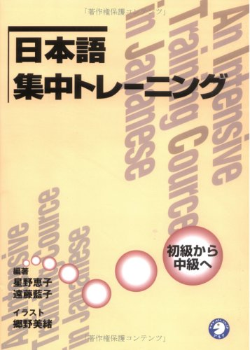 Intensive Training Course In Japanese: ALC