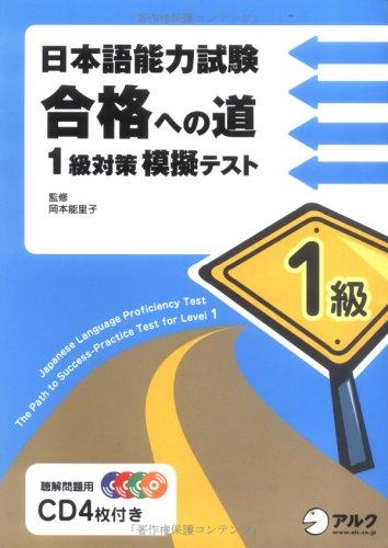 9784757408999: Nihongo Nōryoku Shiken Gōkaku Eno Michi: 1 Kyū Taisaku Mogi Tesuto = Japanese Language Proficiency Test, The Path To Success: Practice Test For Level 1