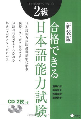 9784757409309: Gogaku Dekiru Japanese Language Proficiency Test Level 2 Kyu