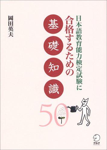 9784757410114: Nihongo Kyoiku Noryoku Kentei Shiken ni Gokakusurutame no Kiso Chishiki 50 (Basic Guide to the Japanese Language Teaching Competency Test (JEES))