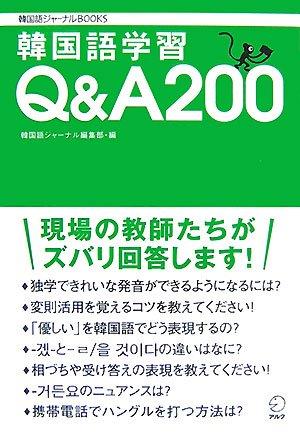9784757412101: 韓国語学習Q&A200 ― 現場の教師たちがズバリ回答します! (韓国語ジャーナルBOOKS)
