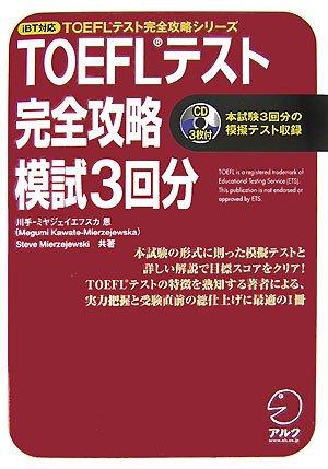 """TOEFL tesuto kanzen ko?""""ryaku mogi 3-kaibun: editor: To?""""kyo?"""" :"""