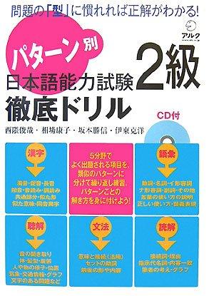 9784757412859: Patānbetsu Nihongo Nōryoku Shiken Nikyū Tettei Doriru