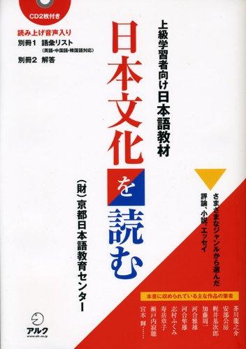 9784757414730: Jōkyū Gakushyūsha Muke Nihongo Kyōzai Nihon Bunka O Yomu