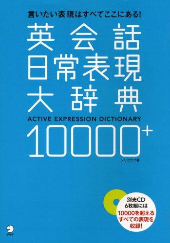 """Eikaiwa nichijoÌ"""" hyoÌ""""gen daijiten 10000 + : Iitai hyoÌ""""gen..."""