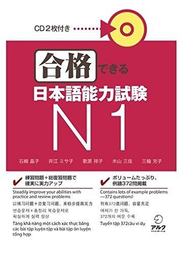 9784757418776: Gokaku dekiru Japanese Language Proficiency Test N1 [Tankobon Hardcover] by JLPT
