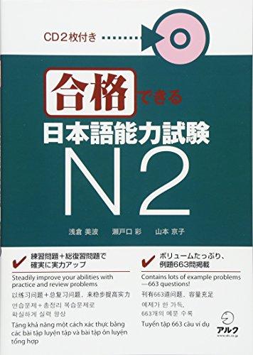 9784757418820: Gōkaku Dekiru Nihongo Nōryoku Shiken Enu Ni