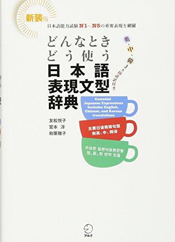 9784757418868: Essential Japanese Expressions Grammatical Points Dictionary
