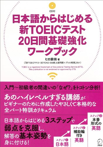 9784757419049: 日本語からはじめる新TOEICテスト20日間基礎強化ワークブック