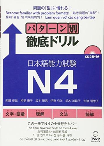 9784757419544: Pattern-Betsu Tettei Drill JLPT N4 with CDs