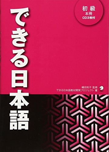 9784757419773: できる日本語 初級 単行本 – 2011/4/6