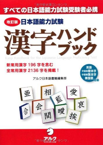 9784757419780: DICCIONARIO DE BOLSILLO:KANJI HANDBOOK FOR THE JAPANESE LANGUAGE PROFICIENCY TEST (NÔKEN)