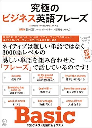 9784757420731: Kyūkyoku no bijinesu eigo furēzu : bēshikku sanzengo reberu de neitibu kankaku o tsukamu Standard Vocabulary List 1-3