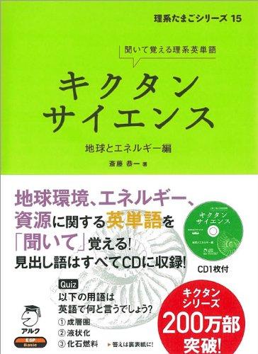 9784757422001: Kikutan saiensu : kiite oboeru rikei eitango. chikyu�