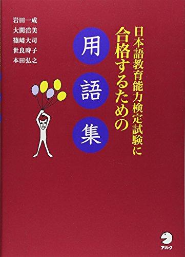 9784757422278: 日本語教育能力検定試験に合格するための用語集