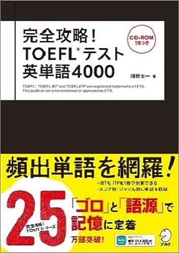 9784757424364: Kanzen koryaku tofuru tesuto eitango yonsen : Fo za tofuru aitipi tesuto ando tofuru aibiti tesuto.
