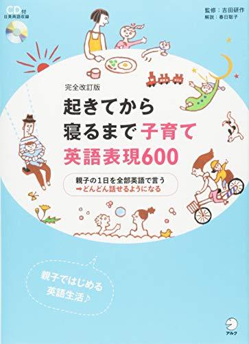 9784757424531: Okite kara neru made kosodate eigo hyōgen roppyaku : oyako no ichinichi o zenbu eigo de iu dondon hanaseru yōni naru