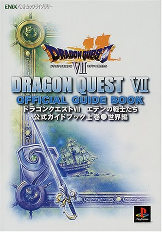 9784757503571: Dragon Quest VII: Official Guide Dragon Quest VII (First Volume) [Japanese Edition] (Warriors of Eden)