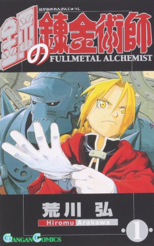 9784757506206: The Land of Sand (Fullmetal Alchemist, Vol. 1; Japanese Edition)