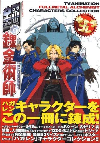 9784757513174: Fullmetal Alchemist Characters Collection (Hagane no Renkinjyutsushi Charakore) (in Japanese)