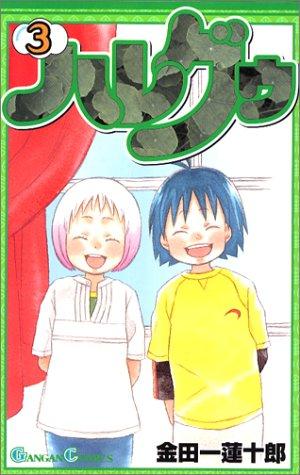 Vol. 3 : Hareguu Vol. 3: Kindaichi, Renjuro