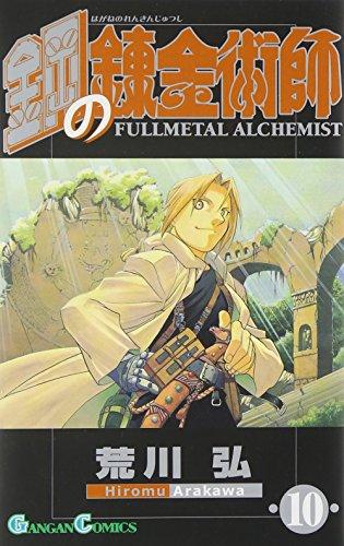 9784757513860: Fullmetal Alchemist 10