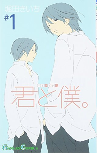 9784757513907: Kimi to Boku - You and Me - Vol. 1 (In Japanese)