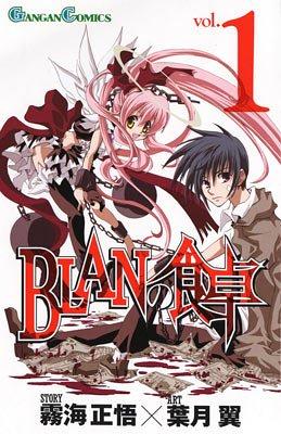 9784757517028: Blanの食卓 1 (ガンガンコミックス)