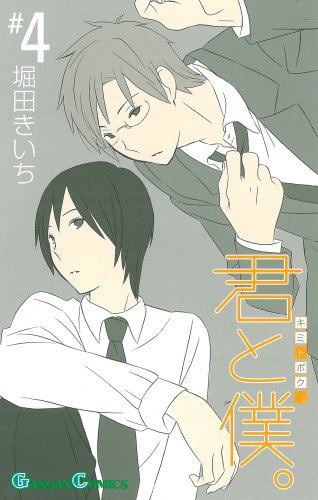 9784757520813: Kimi to Boku. - You and Me. - Vol. 4 (In Japanese)